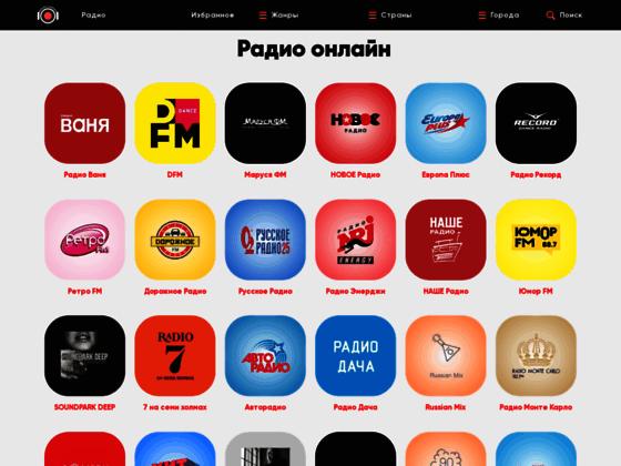 Скриншот сайта topradio.me