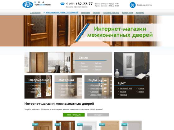 Скриншот сайта www.torgalfa.ru
