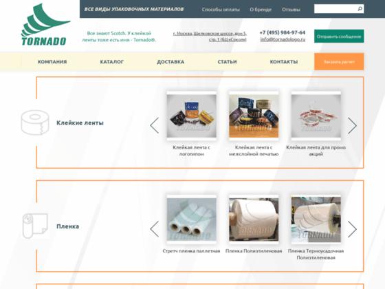 Скриншот сайта www.tornadologo.ru