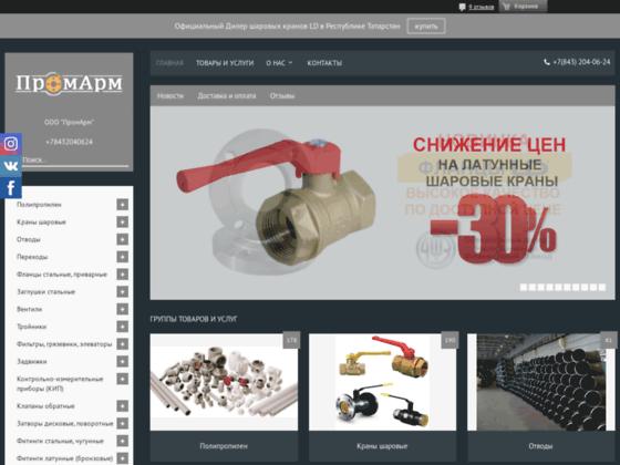 Скриншот сайта tpamarket.ru