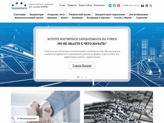 Скриншот сайта tradexperts.ru