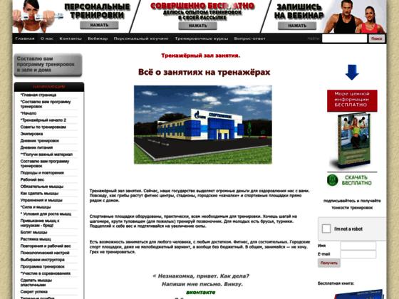 Скриншот сайта www.trenergold.ru