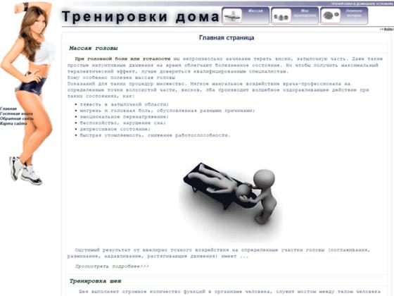 Скриншот сайта trenidom.ru