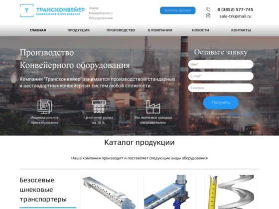 Скриншот сайта trk-conveyer.ru