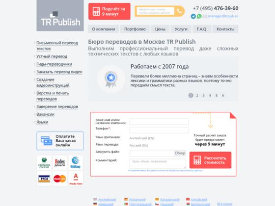 Скриншот сайта www.trpub.ru