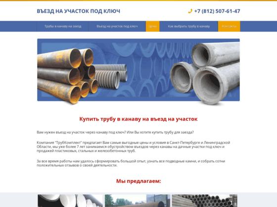 Скриншот сайта truba-na-zaezd.ru