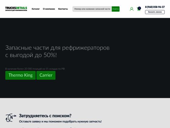 Скриншот сайта trucks-details.ru
