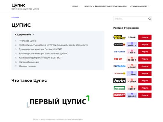 Скриншот сайта tsupis.biz