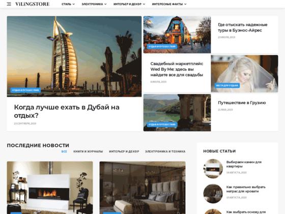 Скриншот сайта tula.vilingstore.net