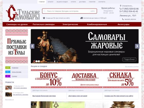 Скриншот сайта tulskie-samovary.ru