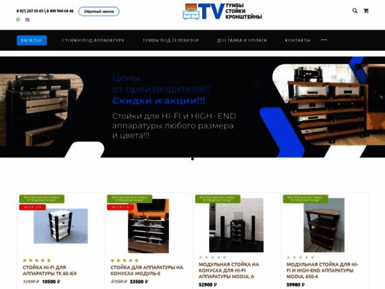 Скриншот сайта tumbazakaz.ru