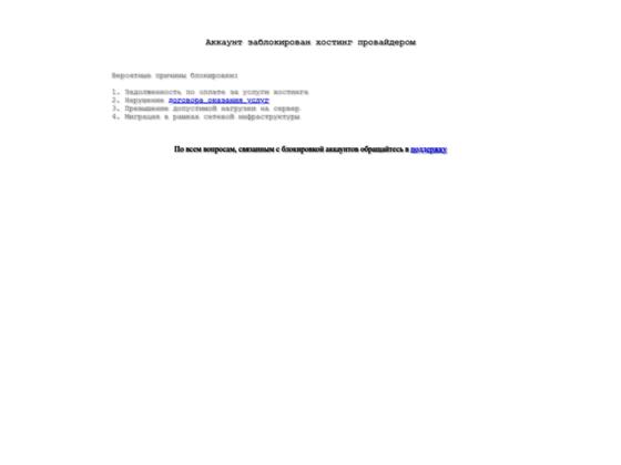Скриншот сайта turboads.ru