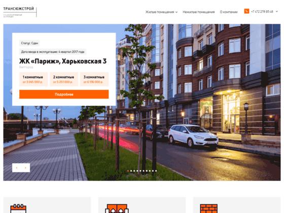 Скриншот сайта tus.ru