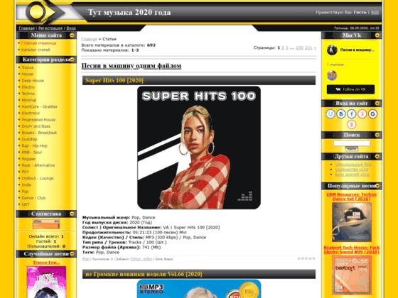 Скриншот сайта tutmuzyka2020.ucoz.net