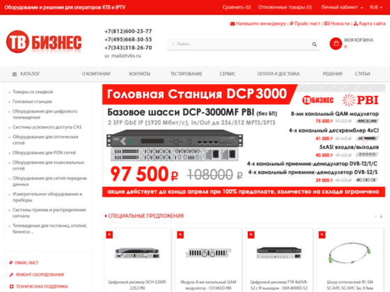 Скриншот сайта www.tvbs.ru