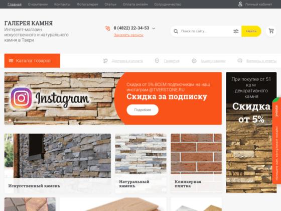 Скриншот сайта tverstone.ru