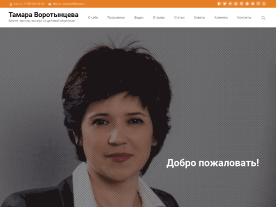 Скриншот сайта tvorotyntseva.ru