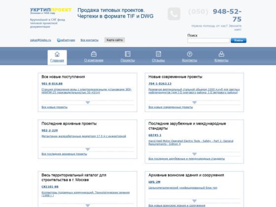 Скриншот сайта www.ukrtip.com