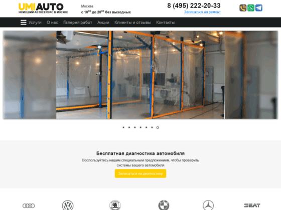 Скриншот сайта www.umiauto.ru