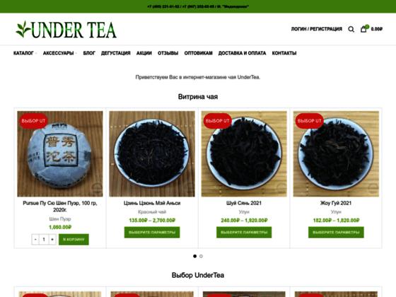 Скриншот сайта undertea.ru