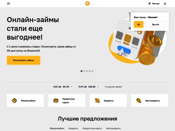 Скриншот сайта unicom24.ru