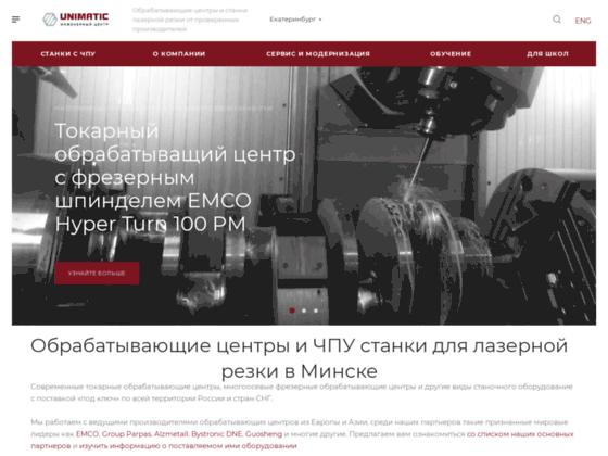 Скриншот сайта unimatic.by