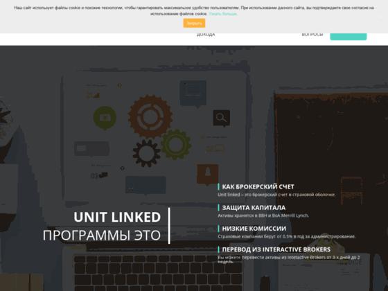 Скриншот сайта unit-linked.ru