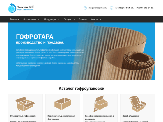 Скриншот сайта www.upakuemvce.ru