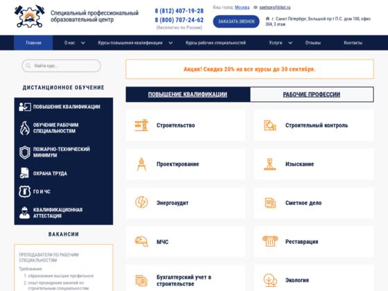 Скриншот сайта upkonline.ru