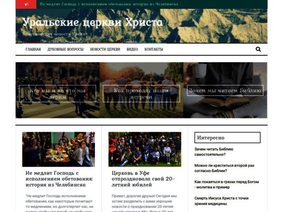 Скриншот сайта www.uralcoc.ru