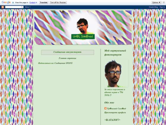 Скриншот сайта uralsimovod.blogspot.com