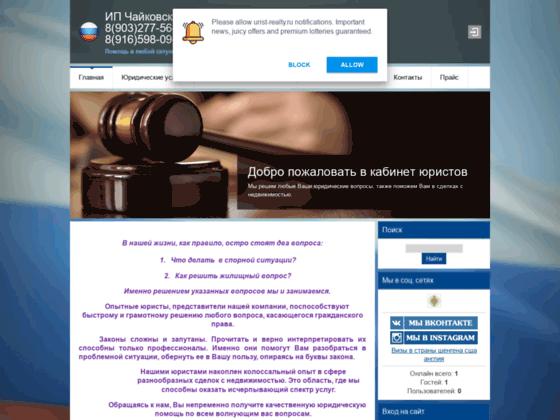 Скриншот сайта urist-realty.ru