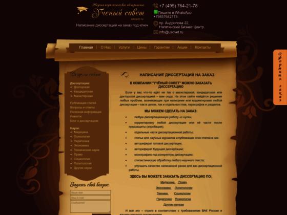 Скриншот сайта www.usovet.ru