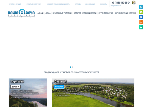 Скриншот сайта www.v-dacha.ru