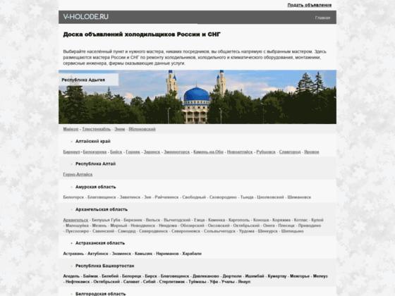 Скриншот сайта www.v-holode.ru