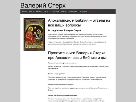 Скриншот сайта v-sterh.000webhostapp.com
