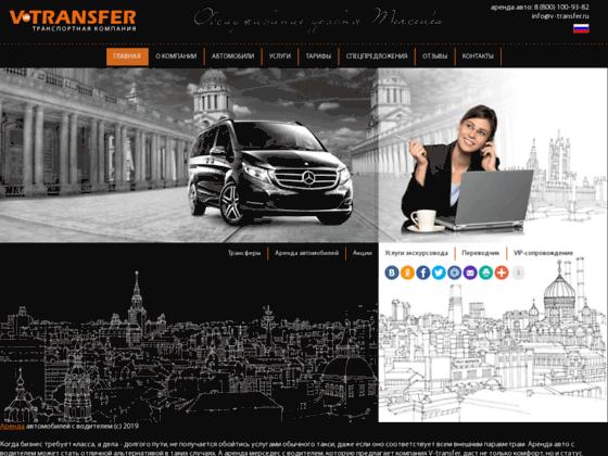 Скриншот сайта v-transfer.ru