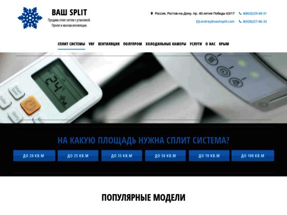 Скриншот сайта vashsplit.com