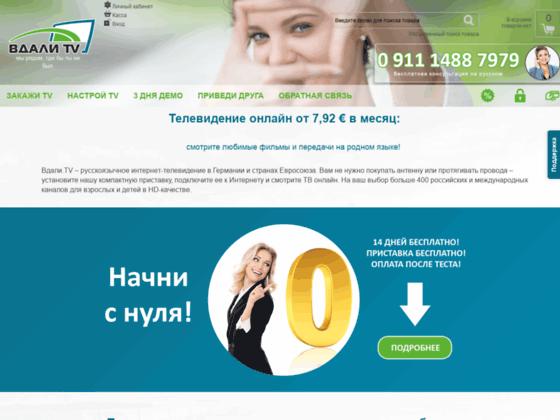 Скриншот сайта vdali.tv