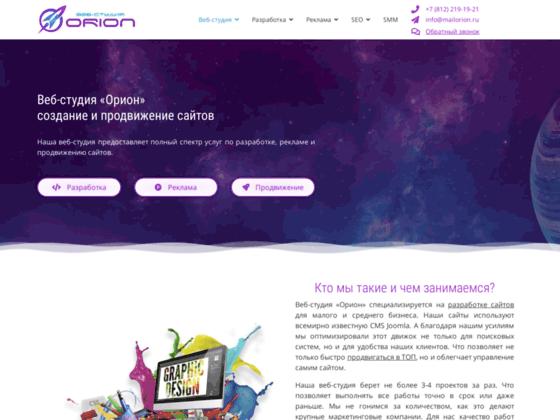 Скриншот сайта veb-studiya-orion.ru