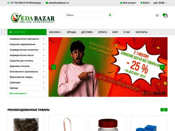 Скриншот сайта vedabazar.ru