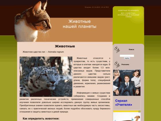 Скриншот сайта vertebrata.ru