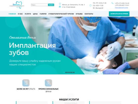 Скриншот сайта vesol-st.com