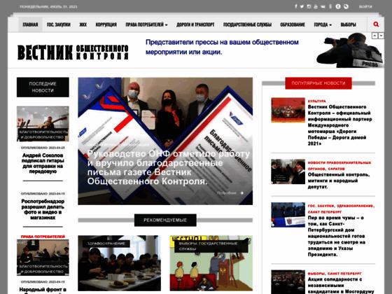 Скриншот сайта vestnik-ok.ru