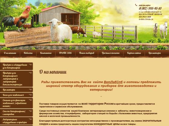Скриншот сайта vetlabspb.ru
