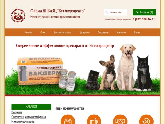 Скриншот сайта vetzverocenter.ru