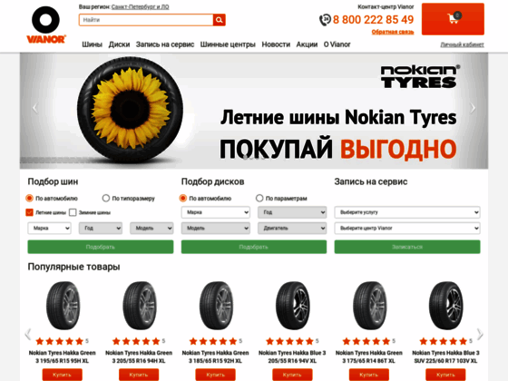 Скриншот сайта vianor.ru