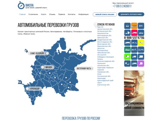 Скриншот сайта vicpa.ru
