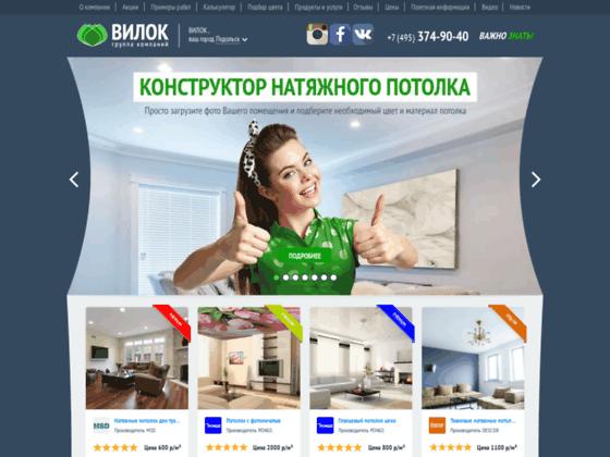 Скриншот сайта vilok.ru