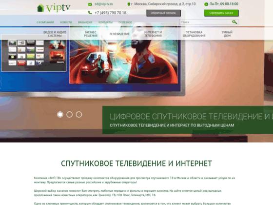 Скриншот сайта www.vip-tv.ru